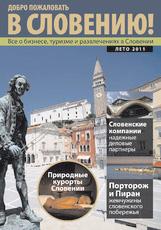 """Журнал """"В Словению"""" –  Лето 2011"""