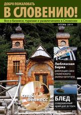 """Журнал """"В Словению"""" –  Осень 2011"""