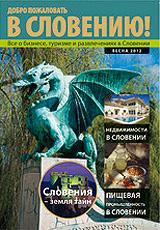 """Журнал """"В Словению"""" –  Весна 2012"""