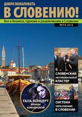 """Журнал """"В Словению"""" –  Лето 2012"""