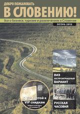 """Журнал """"В Словению"""" –  Осень 2012"""
