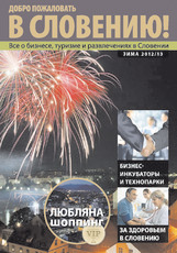 """Журнал """"В Словению"""" –  Зима 2012/2013"""