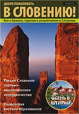 """Журнал """"В Словению"""" –  Осень 2013"""