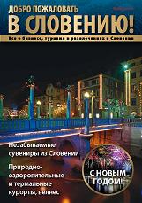 """Журнал """"В Словению"""" –  Зима 2013/14"""