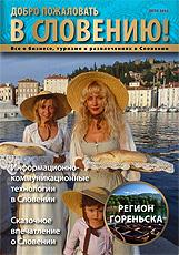 """Журнал """"В Словению"""" –  Лето 2014"""