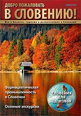 """Журнал """"В Словению"""" –  Осень 2014"""